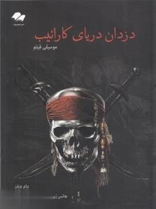 موسيقي فيلم دزدان دريايي كارائيب (CD)