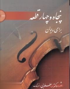 پنجاه و چهار قطعه براي ويولن (با CD)