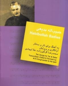 حبيبالله بديعي (ده آهنگ براي تار و سهتار) (گلهاي جاويدان 15)