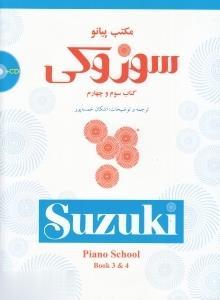مكتب پيانو سوزوكي (3 و 4) (با CD)