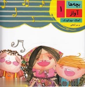 بچهها آواز 1 (4 جلدي با CD)