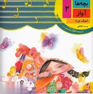 بچهها آواز 2 (4 جلدي با CD)