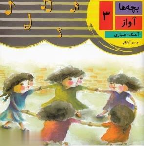 بچهها آواز 3 (4 جلدي با CD)