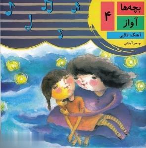 بچهها آواز 4 (4 جلدي با CD)