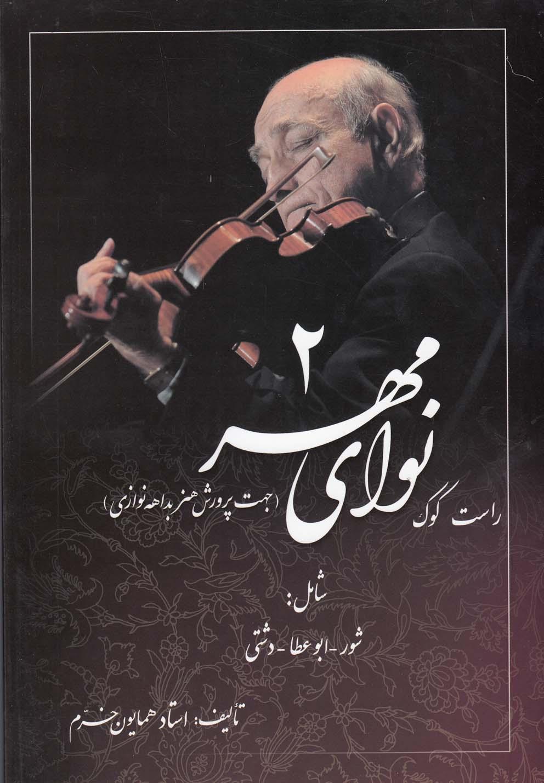 نواي مهر(1)چپكوك(صفيعليشاه)