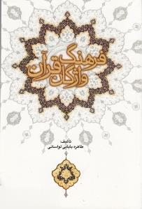 فرهنگ واژگان قرآن