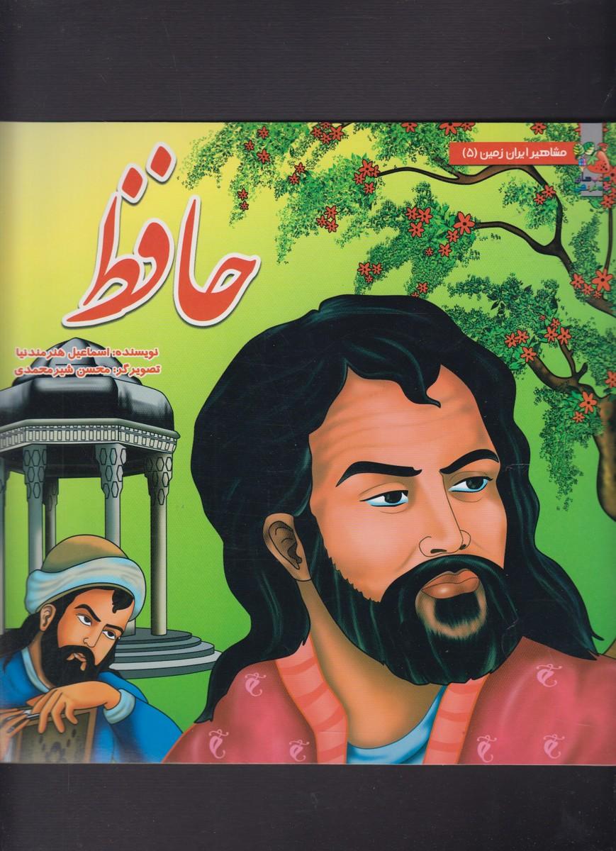 مشاهير ايران(5)حافظ(سايه) ^