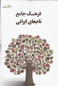 فرهنگ جامع نام هاي ايراني