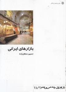 بازارهاي ايراني (از ايران چه ميدانم 11)