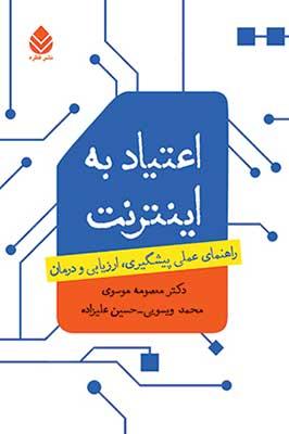 اعتياد-به-اينترنت-(راهنماي-عملي-پيشگيري،-ارزيابي-و-درمان)