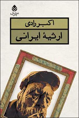 ارثيه-ي-ايراني-