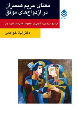 معناي-حريم-همسران-در-ازدواج-هاي-موفق-(روان-و-زندگي)