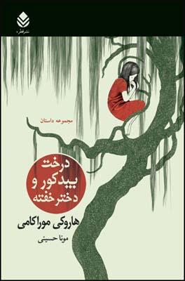 درخت-بيد-كور-و-دختر-خفته-
