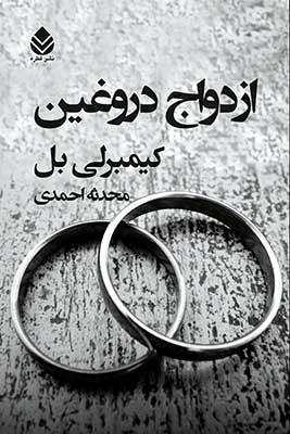 ازدواج-دروغين