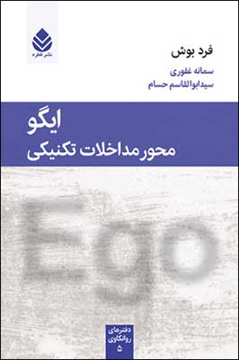 دفترهاي-روانكاوي-_-ايگو-محور-مداخلات-تكنيكي