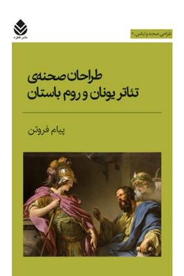 طراحي-صحنه-و-لباس---طراحان-صحنهي-تئاتر-و-روم-باستان