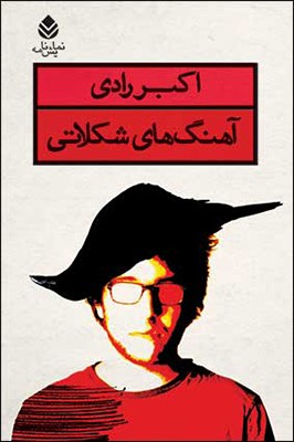 آهنگ-هاي-شكلاتي