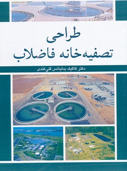 طراحي تصفيه خانه فاضلاب