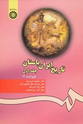 تاريخ ايران باستان ج1