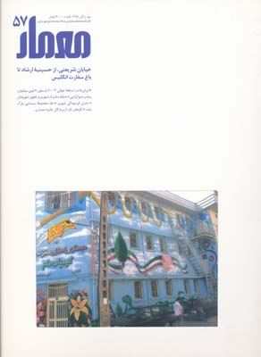 مجله معمار 57 خيابان شريعتي