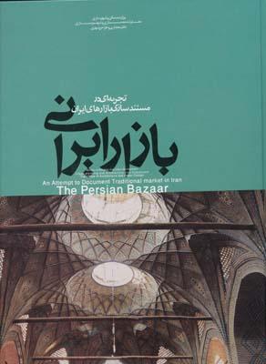 بازار ايراني
