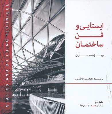 ايستايي و فن ساختمان ويژه معماران ج1و2 ويرايش جديد