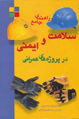 راهنماي جامع سلامت و ايمني در پروژه هاي عمراني