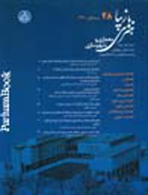 فصلنامه هنرهاي زيبا 48معماري