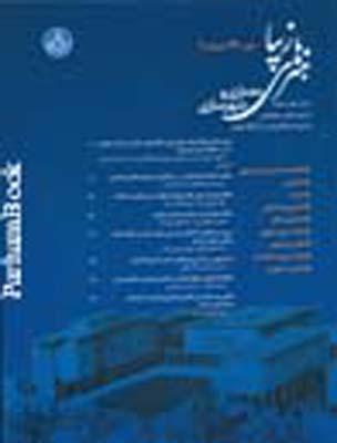 مجله هنرهاي زيبا 17.1 معماري