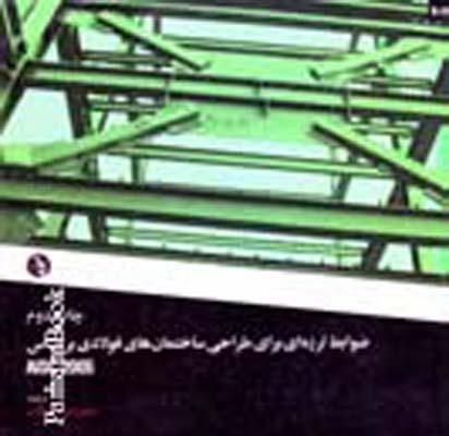 ضوابط لرزه اي براي طراحي سازه هاي فولادي AISC 2005