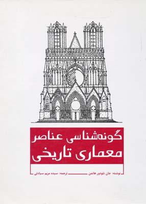 گونه شناسی عناصر معماری تاریخی