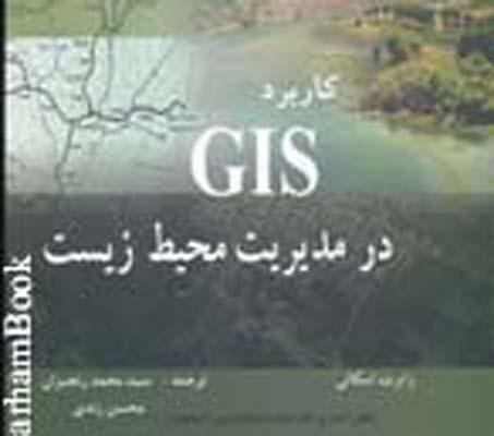 کاربردGIS در مدیریت محیط زیست