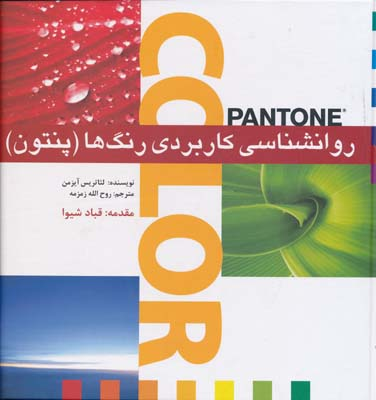روانشناسی کاربردی رنگ ها (پنتون)