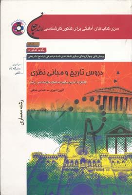 ارشد دروس تاريخ و مباني نظري همراه cd