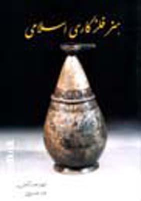 هنر فلزكاري اسلامي