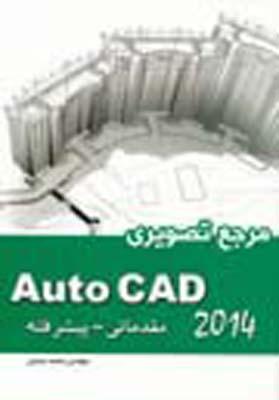 مرجع تصویری auto cad 2014