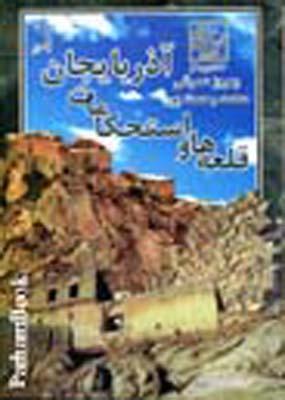 قلعه ها و استحكامات آذربايجان