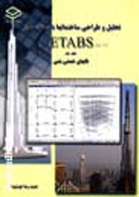 تحليل و طراحي ساختمانها با استفاده از etabs 9.5 ج1