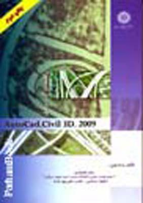 راهنماي كاربردي AutoCad Civil 3D 2009