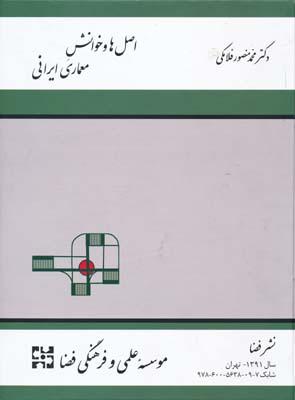 اصل ها و خوانش معماري ايراني