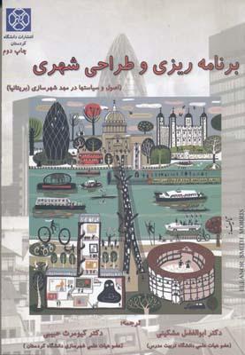 برنامه ريزي و طراحي شهري