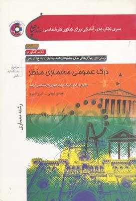 ارشد سپاهان درك عمومي معماري منظر با CD