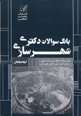 بانك سوالات دكتري شهرسازي- محمدي و الفتي راد