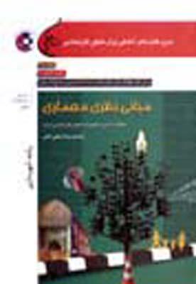 ارشد سپاهان مباني نظري معماري رشته شهرسازي با CD