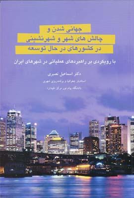 جهانی شدن و چالش های شهر و شهرنشینی در کشورهای در حال توسعه