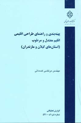 نشريه 521 پهنه بندي و راهنماي طراحي اقليمي