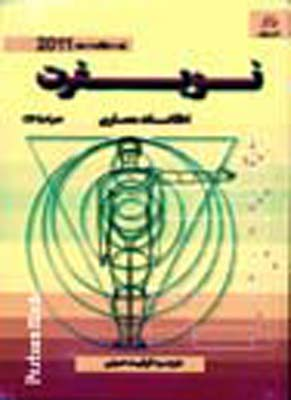 نویفرت اطلاعات معماری 2011 - با CD