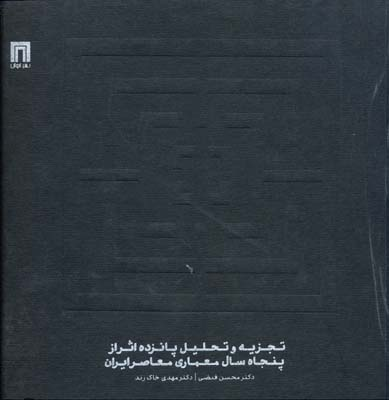 تجزيه و تحليل 15 اثر از پنجاه سال معماري معاصر ايران