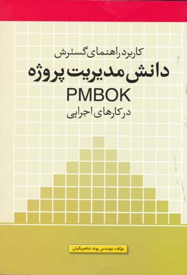 كاربرد راهنماي گسترش دانش مديريت پروژه(PMBOK)