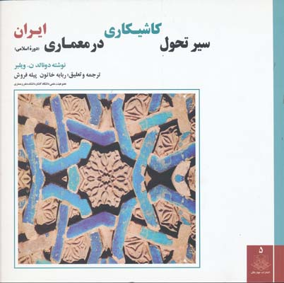 سيرتحول كاشيكاري درمعماري ايران (دوره اسلامي)